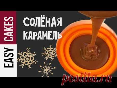COMO PREPARAR el CARAMELO SALADO: la receta del relleno para la TORTA DE CHOCOLATE