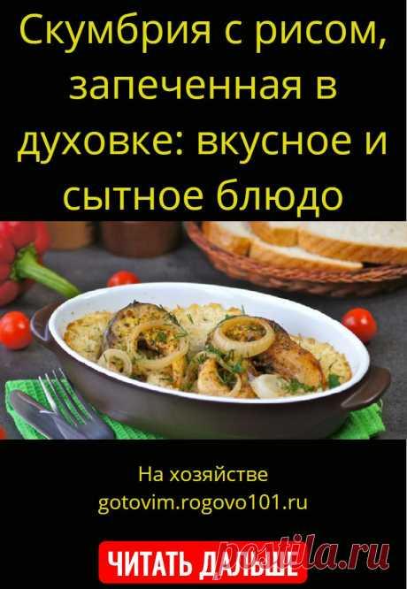 Скумбрия с рисом, запеченная в духовке: вкусное и сытное блюдо
