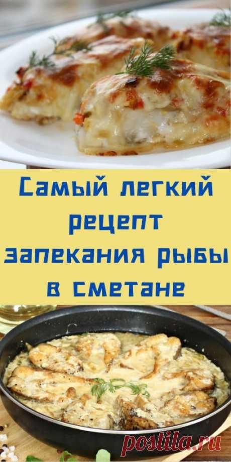 Самый легкий рецепт запекания рыбы в сметане - likemi.ru