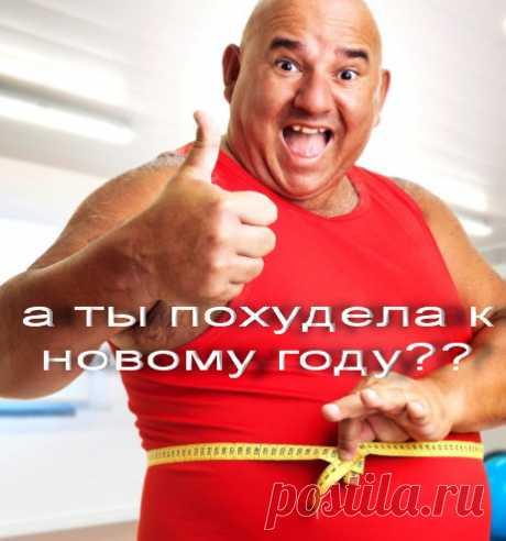Как быстро похудеть ленивой сладкоежке? Турбофит это турбопохудение! Ты еще успеешь до Нового года!