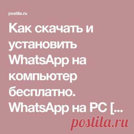 Как скачать и установить WhatsApp на компьютер бесплатно. WhatsApp на PC [Подро� | Планета Компа | Постила
