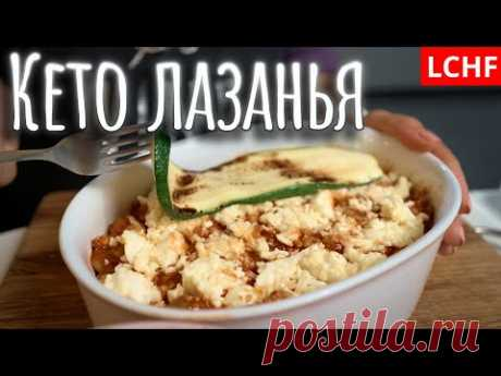 Кето лазанья || Лазанья из цукини || LCHF