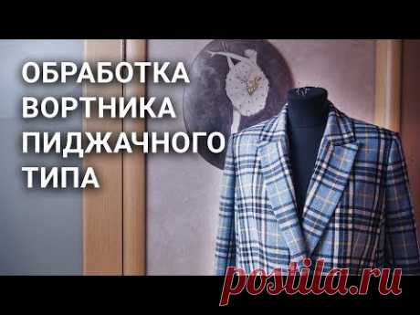 Обработка воротника пиджачного типа МК (пошив воротника с лацканами)