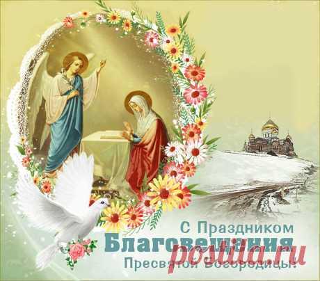 С Благовещением Пресвятой Богородицы, с праздником доброй надежды и светлой веры!