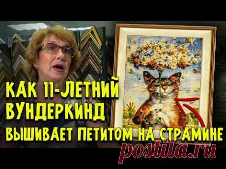 11-ЛЕТНЯЯ ДЕВОЧКА-ВЕНДЕРКИНД ВЫШИЛА ШЕДЕВР (Петит на страмине) + 7 ВЫШИВОК КРЕСТИКОМ и подбор багета