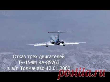 28 - Ту-154М (Отказ всех двигателей) RA-85763 а/п Толмачево 12.01.2000