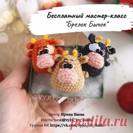 PDF Брелок Бычок крючком. FREE crochet pattern; Аmigurumi animal patterns. Амигуруми схемы и описания на русском. Вязаные игрушки и поделки своими руками #amimore - корова, коровка, телёнок, бык, маленький бычок.