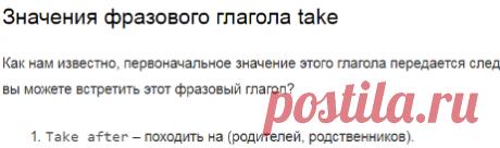 Фразовый глагол take ‹ Грамматика ‹ engblog.ru