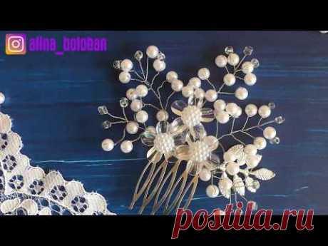 Свадебный гребень с бусинами. МК / Wedding comb with beads. Hand made
