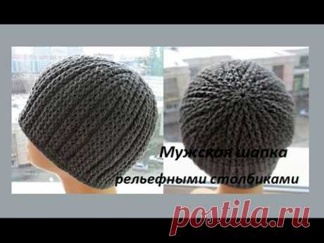 Мужская шапка рельефными столбиками.Men's crocheted hat (Шапка #80)