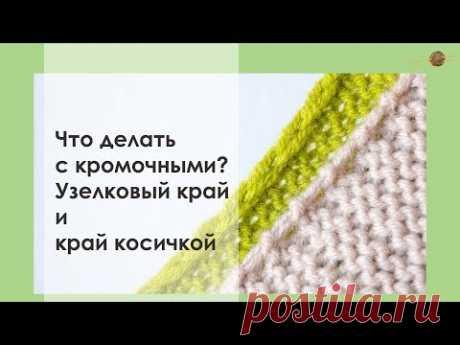 COMO TEJER KROMOCHNYE PARA el BORDE por la TRENZA Y PARA el BORDE UZELKOVOGO. ¡Las lecciones de la labor de punto || COMIENZA a TEJER!