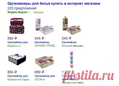 органайзеры для белья купить в интернет магазине — Яндекс: нашлось 205млнрезультатов