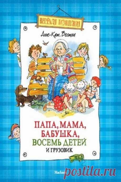 Папа, мама, бабушка, восемь детей и грузовик - Анне-Катрине Вестли / Аудиокнига