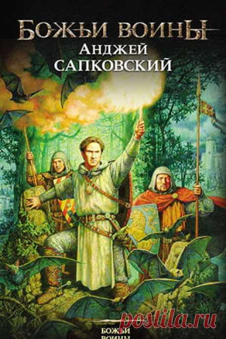 Анджей Сапковский — Божьи воины, читать онлайн книгу | Fantasto.net