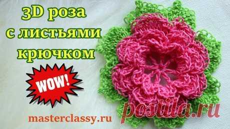 Croshet flower tutorial. Как связать 3D розу с листьями крючком? Объемные цветы крючком. Видео урок Приветствую всех рукодельниц!  В этом видео уроке я рада показать вам, как можно связать красивый ажурный цветок розу с зелеными листиками.  С помощью такого...