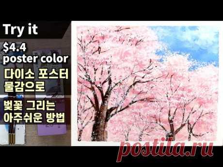 5분만에 배우는 아주 쉽고 간단한 벚꽃 그리는 방법 / 다이소 포스터 물감 / 포스터칼라 / 과슈 / 불투명 수채화 / 드로잉 기초 / 나무 그리는 법   DrawingJ
