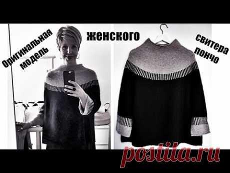 Оригинальная модель женского свитера пончо. Красота своими руками. Original sweater model.
