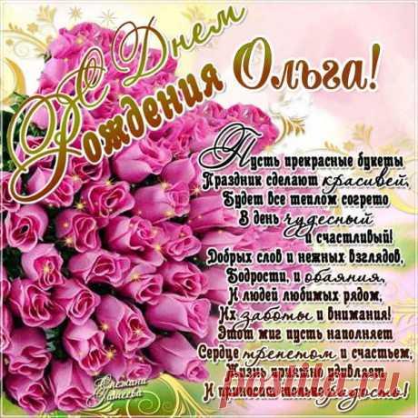 День рождения Ольга мерцающие открытки пожелания Сияющие картинки именины Олечка поздравить