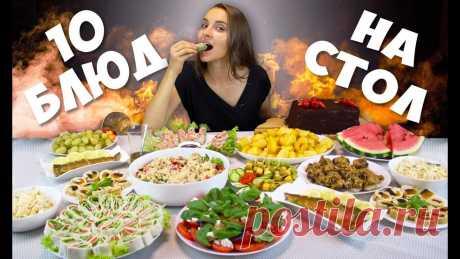Готовлю 10 БЛЮД НА ПРАЗДНИЧНЫЙ СТОЛ, закуски, салаты, горячие блюда на Новый год 2020 Вы не знаете что приготовить на праздничный стол? У меня для вас есть десять вариантов, в числе которых которых легкие закуски, салаты, горячие блюда и друго...