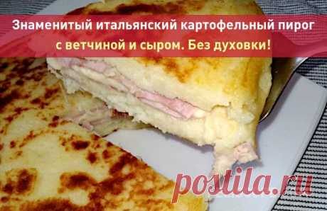 Знаменитый вкусный итальянский картофельный пирог с ветчиной и сыром Ингредиенты: 500 гр. картофеля оливковое масло 150 гр. муки 1 яйцо 100 гр. ветчины 100 гр. сыра соль и перец по вкусу