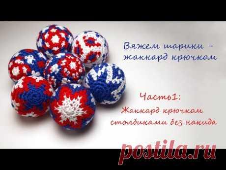 Часть 1: Жаккард крючком столбиками без накида - вяжем новогодние шарики.