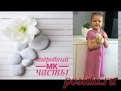 """Платье для девочки спицами """"Фиалка"""". Реглан сверху. Подробный мк Часть1"""