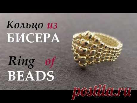 Как сплести кольцо из бисера МК / How to make ring of beads DIY