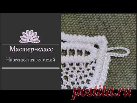El nudo de cuelga por la aguja (rumano shnurkovoe el encaje). La tecnología.