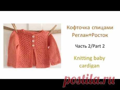Как связать детский кардиган спицами (2 часть) How to make baby cardigan (2 part)