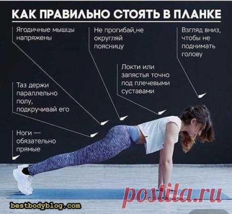 Планка для похудения. Как правильно делать планку #планка #упражнениепланка #упражениенапресс #планкадляпохудения #bestbodyblog