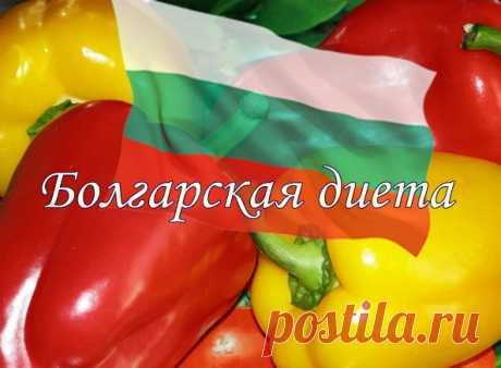 El régimen búlgaro: el menú para 2 semanas y las revocaciones