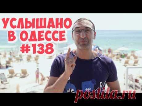 Одесский юмор! 10 лучших шуток, анекдотов, фраз и выражений! Услышано в Одессе! #138 - YouTube