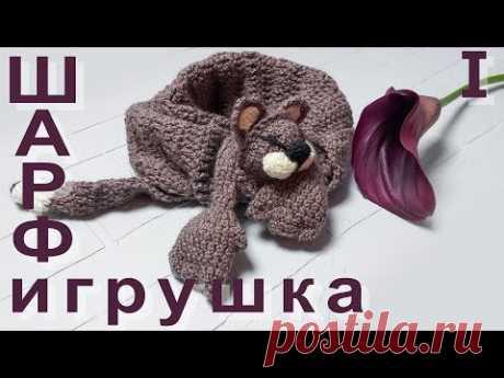 """№15 Шарф-игрушка """"Спящий кот"""" (1 ч.) Одежда детям. Вязание крючком."""