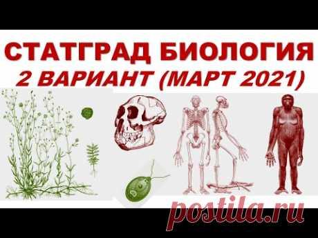 СТАТГРАД БИОЛОГИЯ   2 вариант   Март 2021