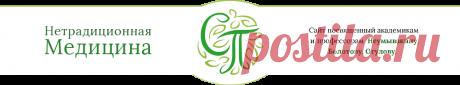 Правильное лечение варикоза народными средствами в домашних условиях - Сайт о методах лечения докторов Неумывакина, Болотова, Огулова. Лечение нетрадиционными методами(фитотерапия, апитерапия, перекись, сода и другое) | Сайт о методах лечения докторов Неумывакина, Болотова, Огулова. Лечение нетрадиционными методами(фитотерапия, апитерапия, перекись, сода и другое)