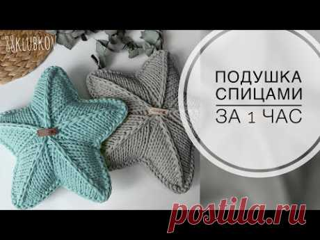 Звезда-подушка спицами из трикотажной пряжи