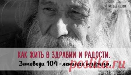 Как жить в здравии и радости. Заповеди 104-летнего мудреца.