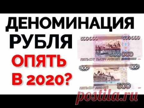 Деноминация рубля в 2020 году! Стоит ли ждать девальвацию рубля? Курс доллара на сегодня.