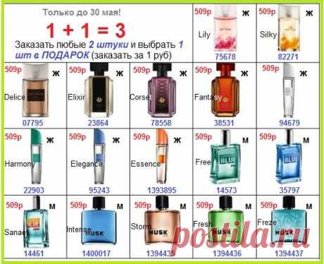💥🎉💥🎉💥 Супер АКЦИЯ: купи 2 любых аромата и ЗАКАЖИ третий в ПОДАРОК 🎁 за 1 руб и только до 30 мая!  📱 8908-046-52-89 Стол заказов. Сообщи три кода ароматов (или 6, 9 и т.д шт)  #avonsait #акцияпарфюмерия #парфюмерисосклада #сосклада #1+1=3
