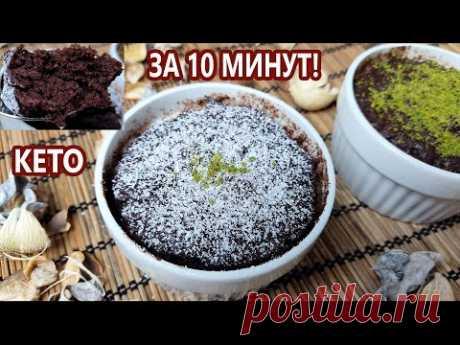 За 10 минут! Потрясающий Кето суфле, брауни, лава кейк   (Кето Рецепты, Без Сахара, Без Глютена)