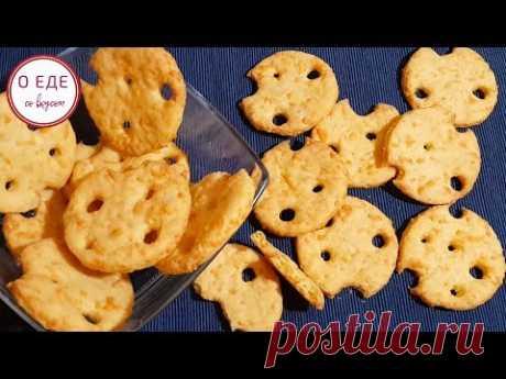 Хрустящее сырное печенье! Печенье быстрый рецепт! Cheese Cookies!