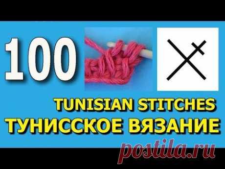 Перекрещенные столбики разной высоты Тунисское вязание Урок 100