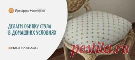 Доступный пошаговый урок по реставрации мебели своими руками  https://www.livemaster.ru/topic/336831-obivka-stula-p..  В таком стульчике непременно должны быть бриллианты