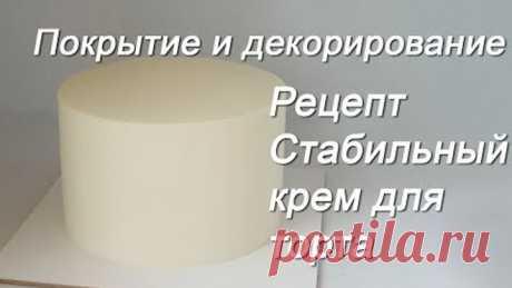 Стабильный крем для покрытия и декорирования Рецепт крема для выравнивания