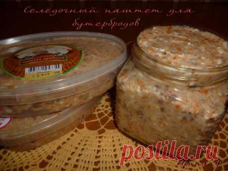 Селёдочная намазка для бутербродов.  Ингредиенты:  2 филе соленой сельди,  1 пачка сливочного масла,  плавленный сырок (200 г),  2 средних вареных моркови.  Приготовление:  через мясорубку (крупная решетка) пропустить все ингредиенты в следующей последовательности: масло, сырок, селедка, морковь.   Тщательно перемешать. Готово!