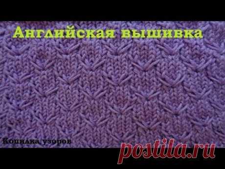 Узор спицами Английская вышивка схема и описание