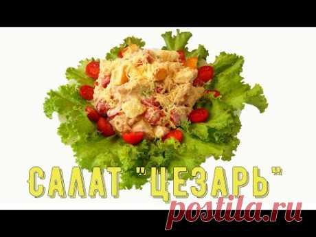 Салат Цезарь/Salad Caesar - YouTube