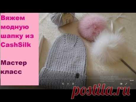 Шапка резинкой из Кашсилк с модной макушкой Шапка тыковка из CashSilk как связать шапку резинкой 1*1