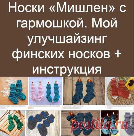 Носки «Мишлен» с гармошкой. Мой улучшайзинг финских носков + инструкция