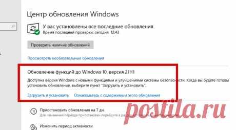 Как обновить Windows 10 до версии 21H1. Обновление Виндовс 10 до новой версии
